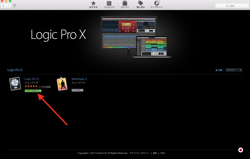 Logic Pro X 購入