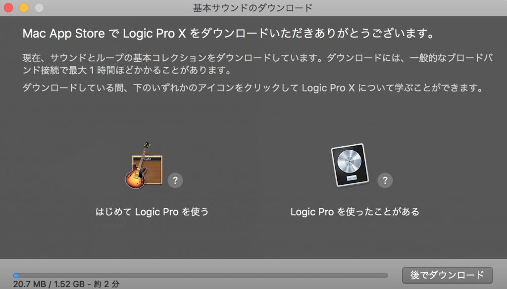 Logic Pro X ダウンロード
