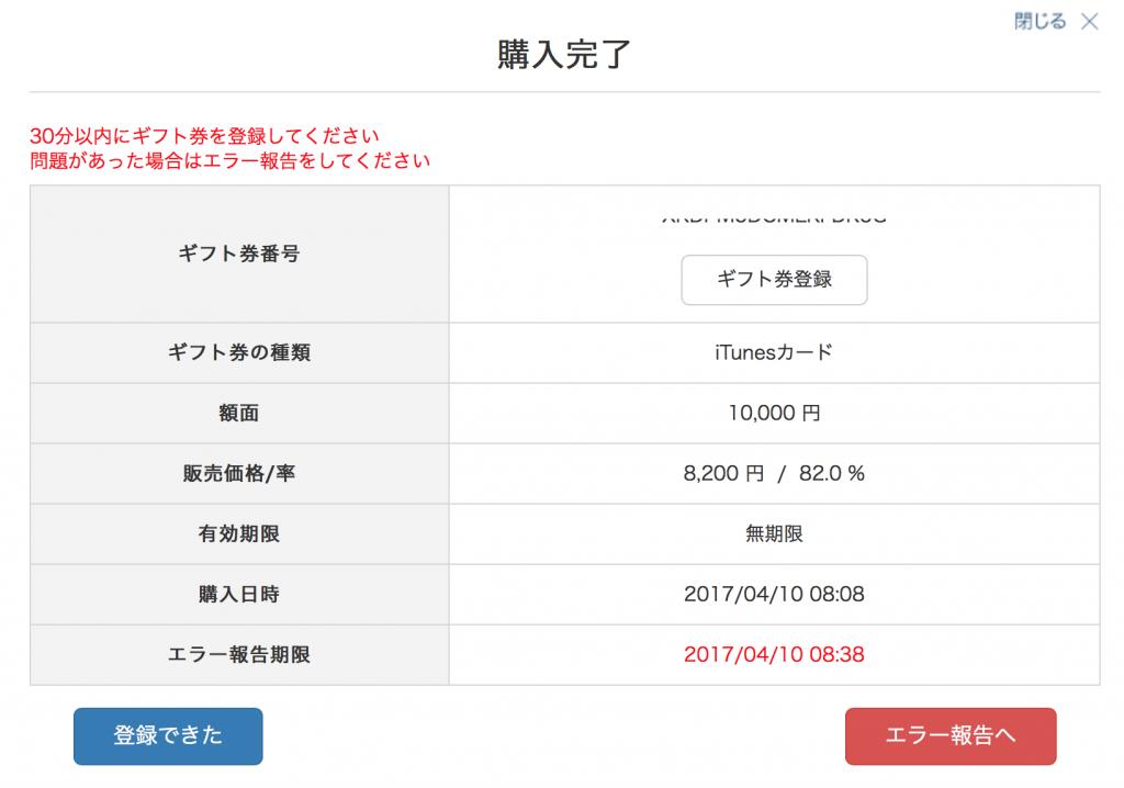 スクリーンショット 2017-04-10 8.08.17