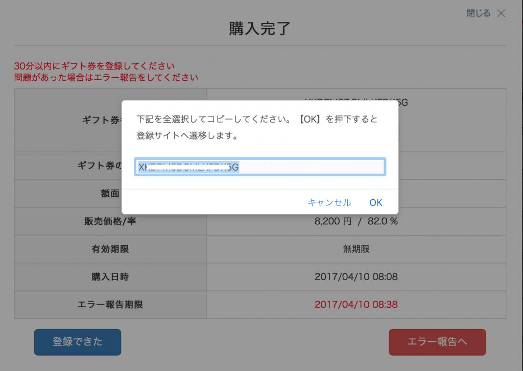 スクリーンショット 2017-04-10 8.08.28