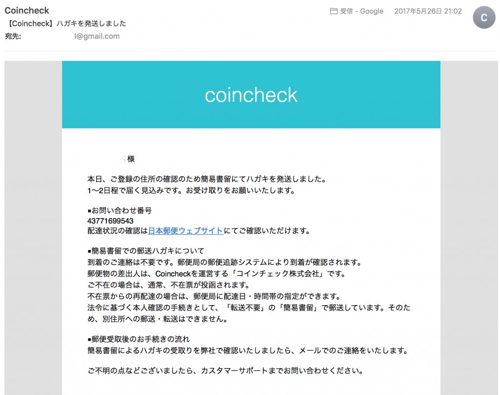 coincheck-check