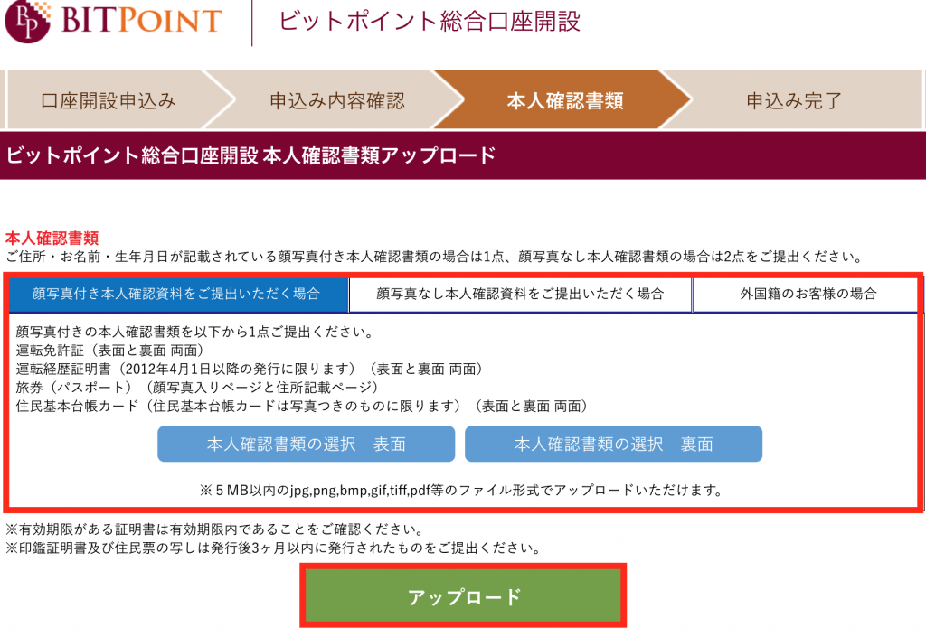 bitpoint7
