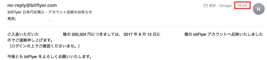 bitfly-saisoku3