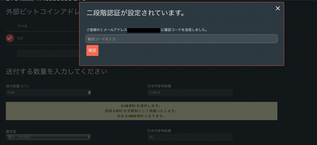 bitFlyerからZaif7