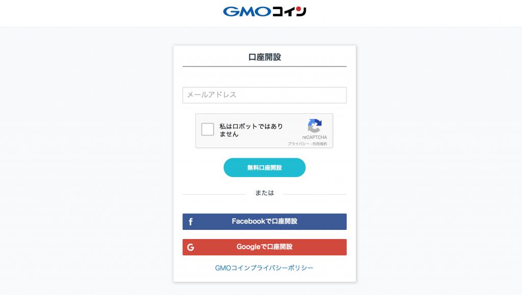 GMOコイン1