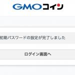 GMOコイン5
