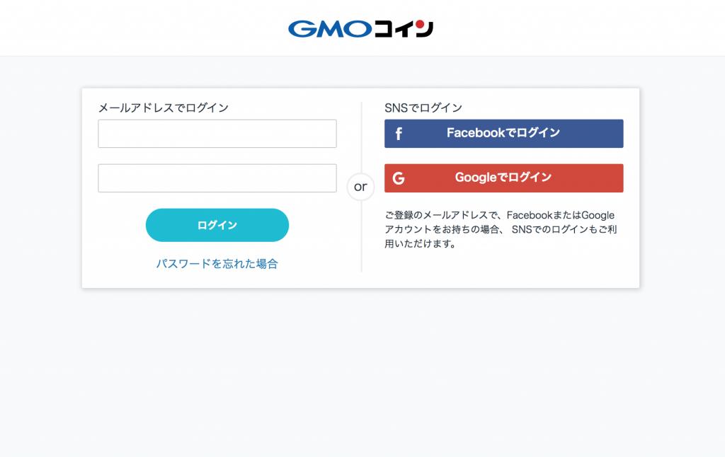 GMOコイン6