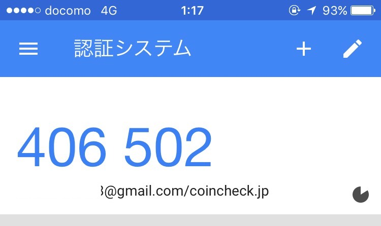 Google Authenticator3
