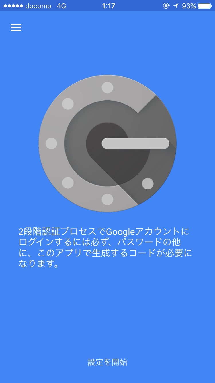 Google Authenticator1