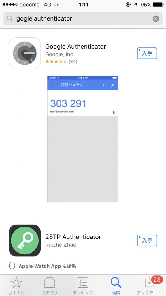 Google Authenticator2