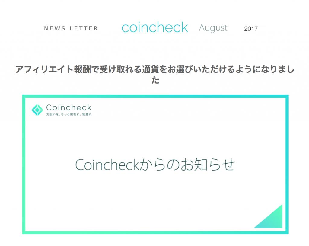 coincheck affi2