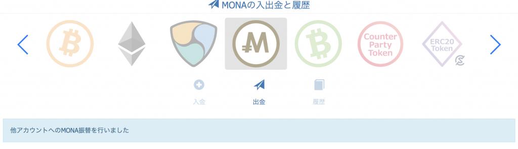 MONA送金5