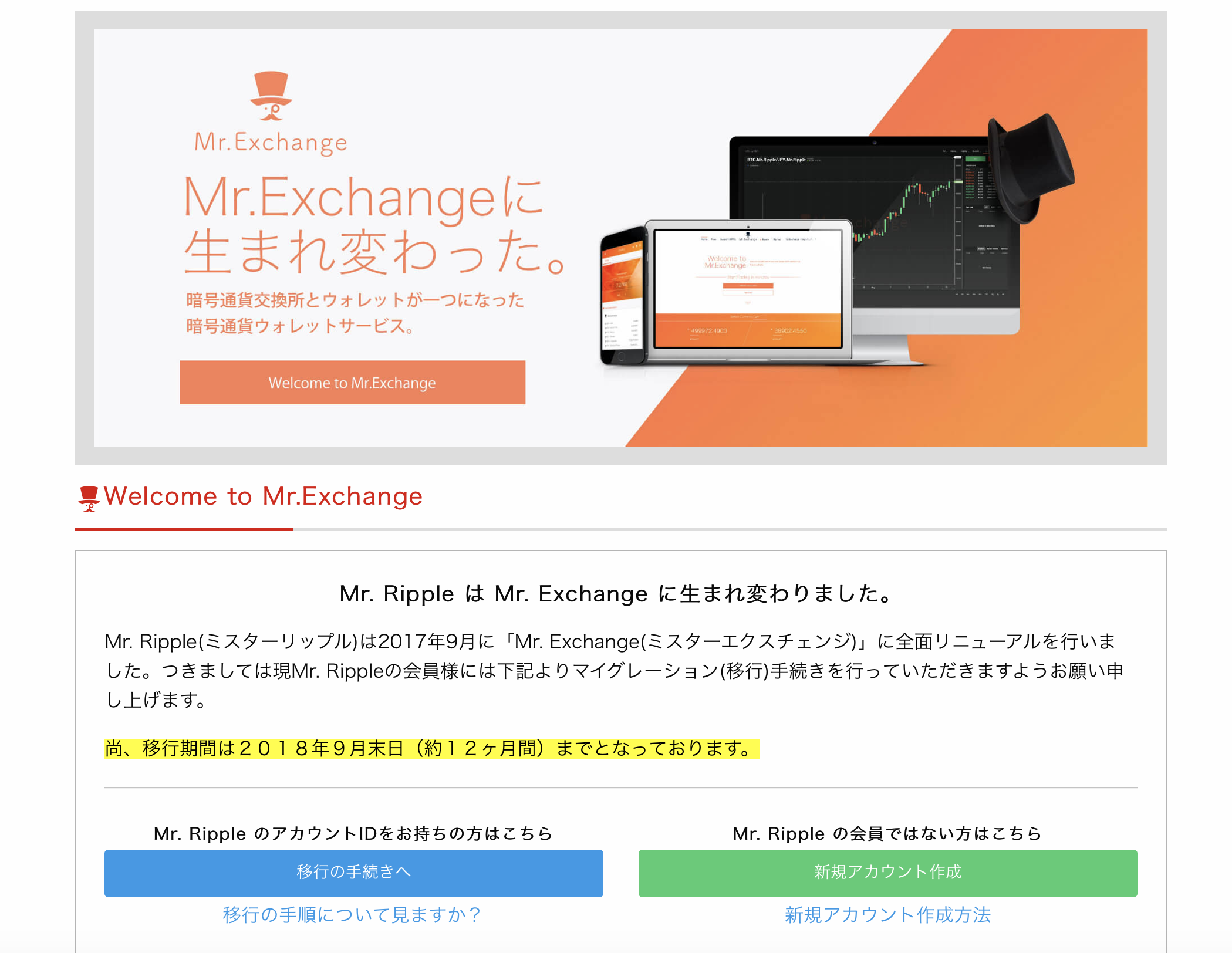 Mr. Exchange