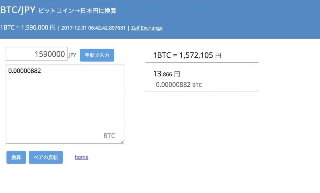 ビットコイン円 計算