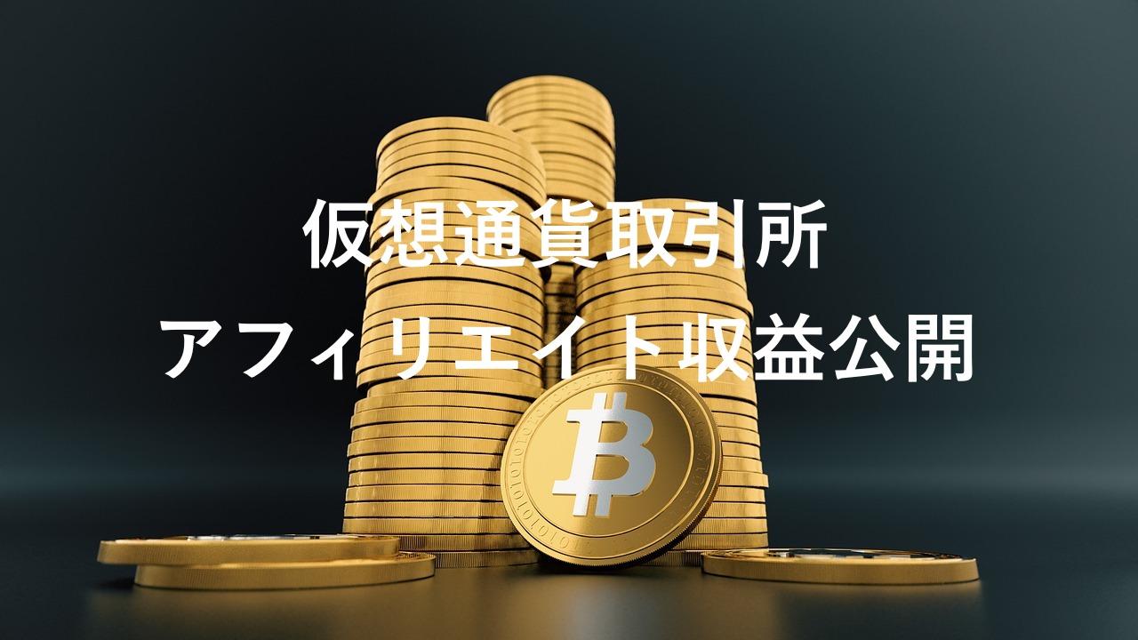 bitcoin-affiliate